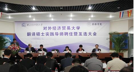 对外经贸大学英语学院举行翻译硕士实践导师聘任大会